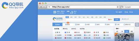 腾讯CDC经验分享:QQ导航改版设计心得