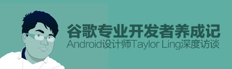 谷歌开发者养成记!Android设计师Taylor Ling深度访谈