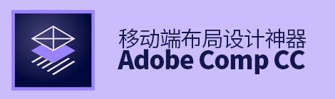 拿着平板做设计!移动端布局设计神器Adobe Comp CC