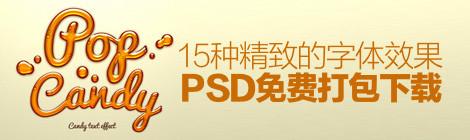 超赞!15种精致的字体效果PSD免费打包下载