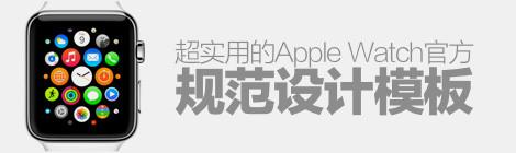 官方版来了!超实用的Apple Watch官方规范设计模板下载