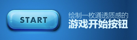 PS新手教程!教你绘制一枚通透质感的游戏按钮