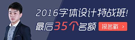2016字体设计特战班!火热报名中