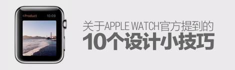 正宗干货!关于Apple Watch官方提到的10个设计小技巧