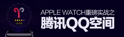 小空间大精彩!Apple Watch重磅实战案例之QQ空间
