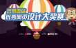 2015云梦微站优秀网页设计大奖赛!MacBook等你来拿