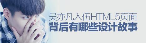 """亲历者说!火爆的""""吴亦凡入伍""""Html5背后有哪些设计故事?"""