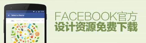 春节酷站系列!Facebook官方设计资源免费下载(可访问)