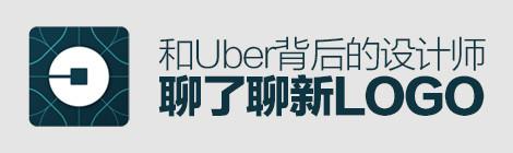 没人看得懂Uber的图标,我只好和它背后的设计师聊了聊