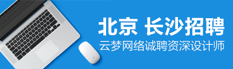 【北京招聘】北京云梦网络诚聘资深设计师