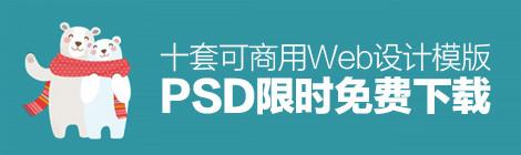 价值4000元!10套可商用的Web设计模版PSD限时免费下载