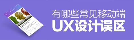 UX黑名单!有哪些常见的移动端UX设计误区需要规避?