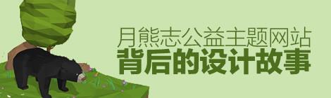 国际顶尖作品!《月熊志》公益主题网站背后的设计故事