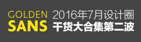 再来!2016年7月设计圈干货大合集第二波!