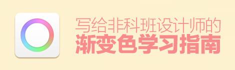 人气教程最终版!写给非科班设计师的渐变色学习指南