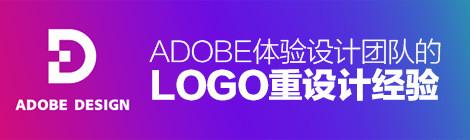 改版实战!Adobe 体验设计团队的LOGO 重设计经验分享
