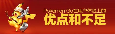 光鲜背后!聊聊Pokemon Go在用户体验上的优点和不足