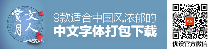 chinese-style-font-download-1
