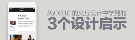 热门趋势!从iOS 10 的交互设计中学到的3个设计启示