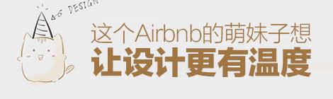 专访丨从Google到Airbnb,这个萌妹子想让设计更有温度
