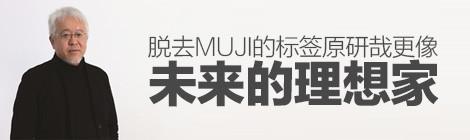 专访丨脱去MUJI的标签,原研哉更像一个未来的「理想家」
