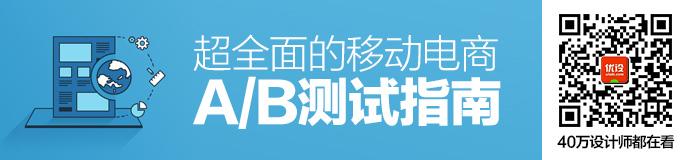mobile-e-commerce-ab-test-guideline-1