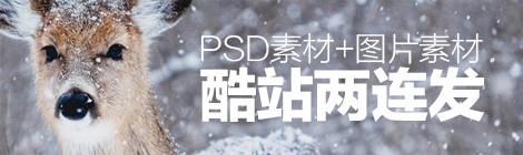 酷站丨免费提供超多PSD源文件+可商用高清图片素材的网站