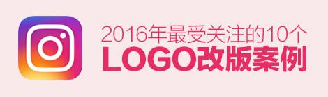 2016年最受关注的10个Logo改版,你错过了哪些?
