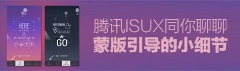 腾讯ISUX丨聊聊蒙版引导的小细节