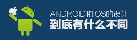 小科普!Android和iOS的设计到底有什么不同?
